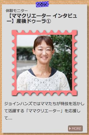 「ママクリエイターインタビュー」掲載(6期生 田上聖子さん)