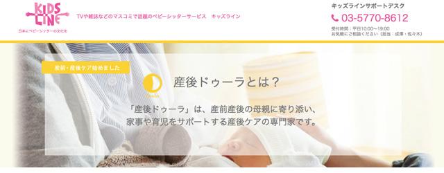 〔産後ケア〕ビズマム~ひよこクラブ1月号増刊掲載