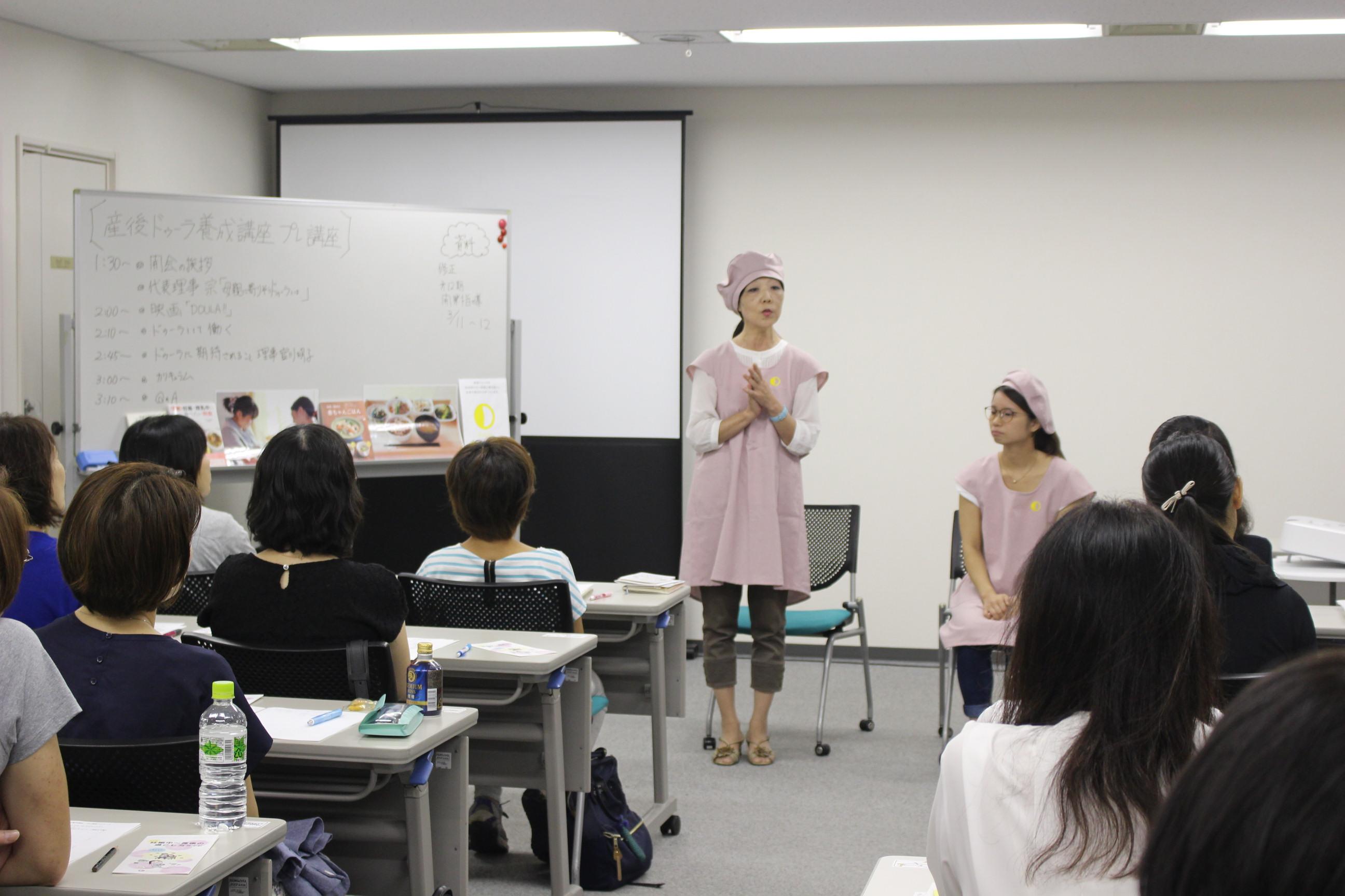 9/28(水)『産後ドゥーラ養成講座・プレ講座開催報告