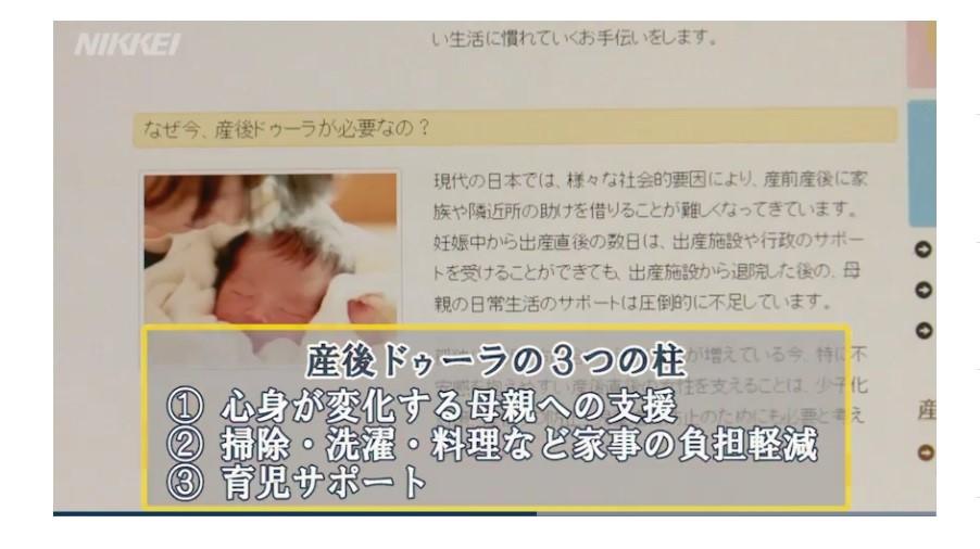 日本経済新聞・映像:ドゥーラが見つめる産後ママの今