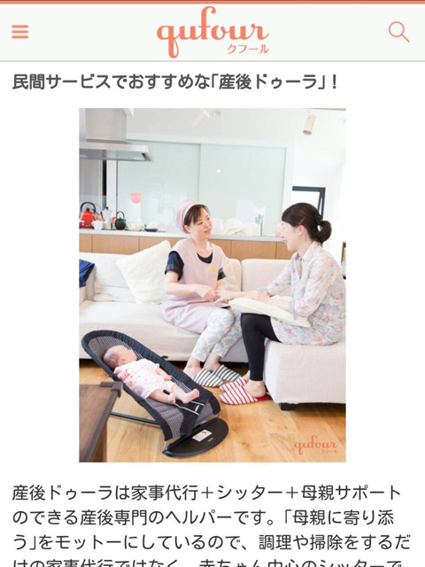 〔産後ケア〕暮らしと子育てを素敵にする情報サイトqufourで産後ドゥーラ紹介