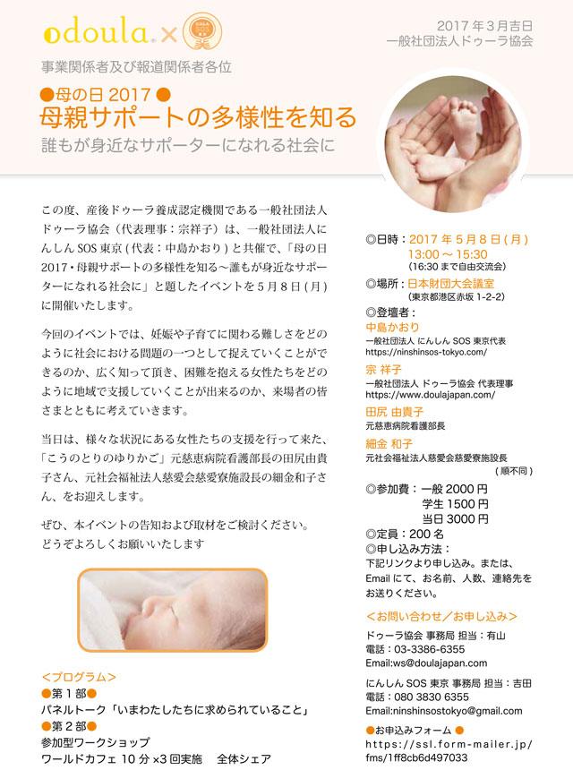 「母親サポートの多様性を知る」doula × 妊娠SOS