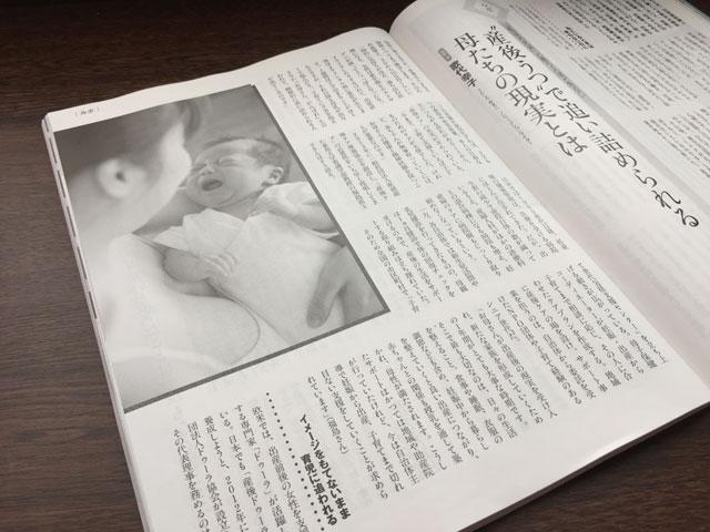 〔産後ケア〕『婦人公論』2017年9月12日号掲載