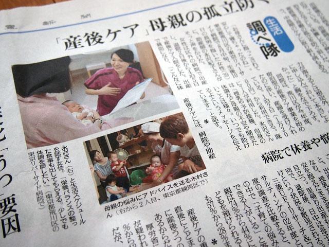 20170829_読売新聞(木村めぐるさん)