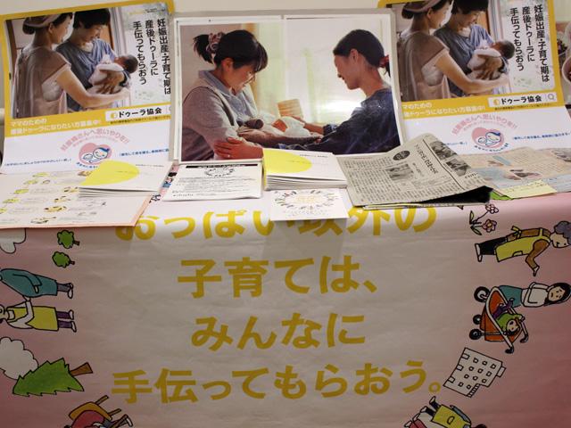 東京都助産師会総会・ブース出展