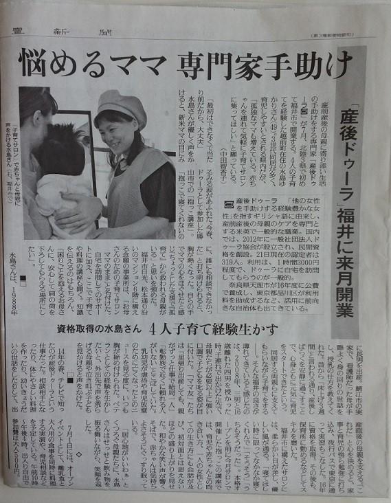 6/22読売新聞に掲載&7/1サロンをオープンしました