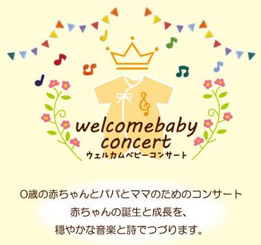 7/16(祝・月)横浜マタニティコンサート・ブース出展