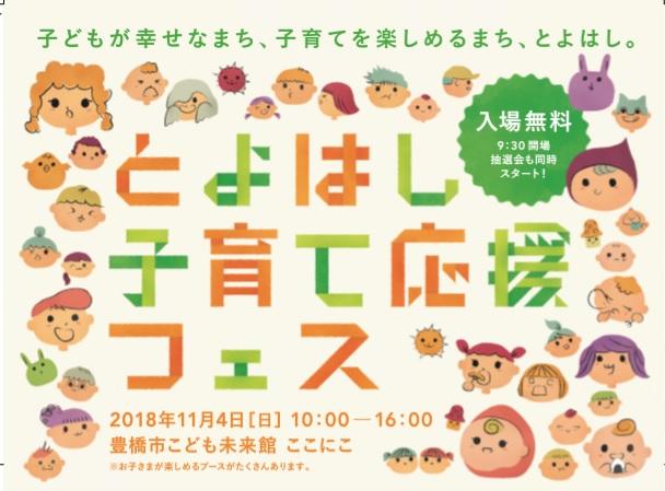 11/4(日) とよはし子育て応援フェス