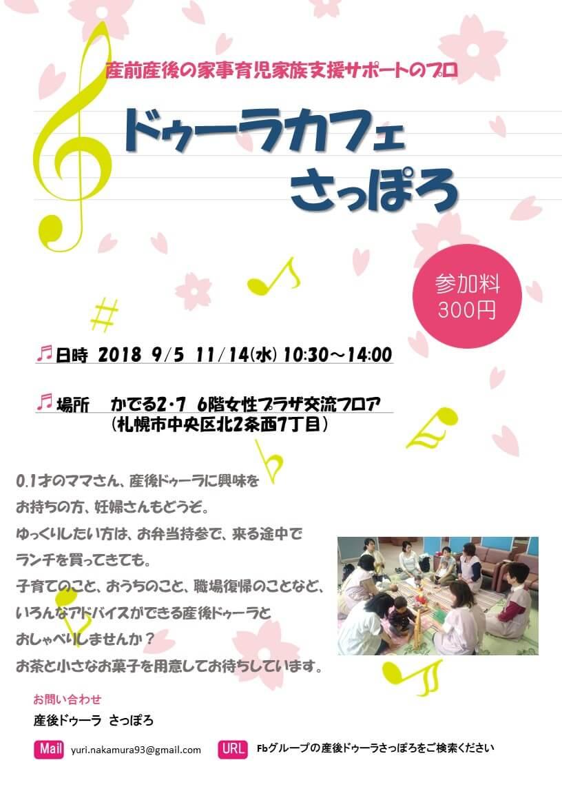 11/14(水)ドゥーラカフェさっぽろ・チラシ