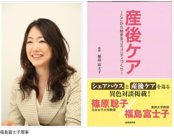 講師:福島 富士子