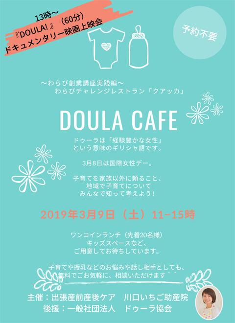 ドゥーラカフェ@埼玉県蕨市を開催します