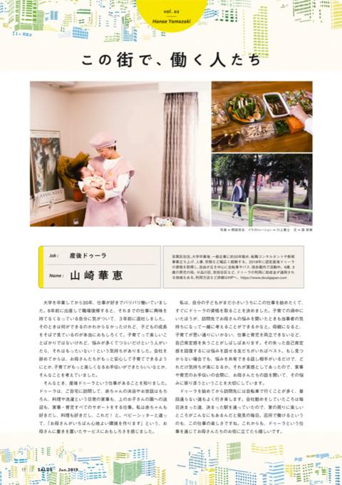 SALUS 2019年6月号 産後ドゥーラ掲載記事