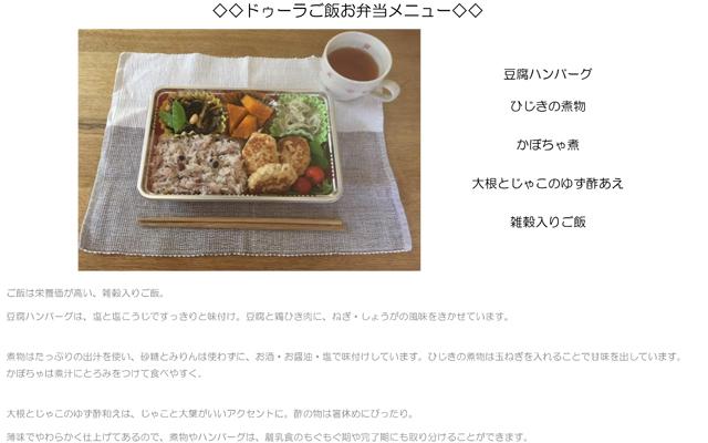 Doula Café(八王子)チラシ
