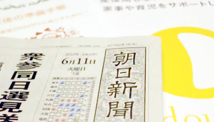 6月11日朝日新聞