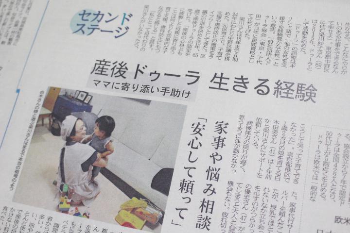 日本経済新聞・夕刊
