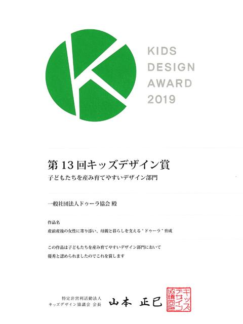 第13回キッズデザイン賞を受賞