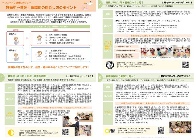 「妊娠中〜育休・復職前の過ごし方ポイント」チラシ