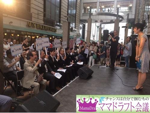 ママ・ドラフト会議in東京