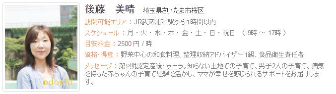 ドゥーラ協会認定産後ドゥーラ 後藤美晴