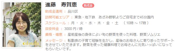 ドゥーラ協会認定産後ドゥーラ 進藤寿賀恵