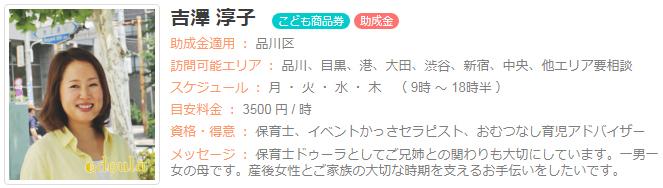 ドゥーラ協会認定産後ドゥーラ 吉澤淳子