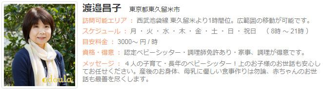 ドゥーラ協会認定産後ドゥーラ 渡邉昌子