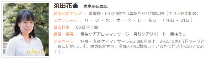 ドゥーラ協会認定産後ドゥーラ 須田花香