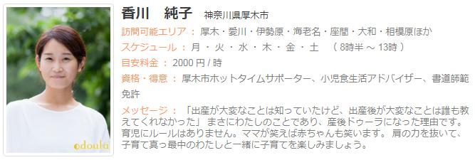 ドゥーラ協会認定産後ドゥーラ 香川純子