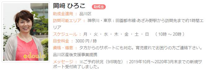 ドゥーラ協会認定産後ドゥーラ 岡崎博子