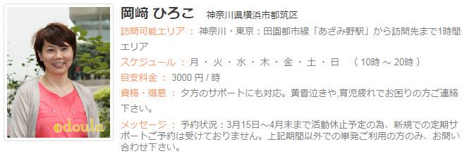 ドゥーラ協会認定産後ドゥーラ 岡﨑ひろこ
