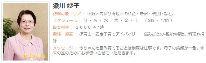 ドゥーラ協会認定産後ドゥーラ 梁川妙子