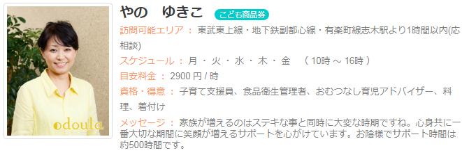 ドゥーラ協会認定産後ドゥーラ 矢野由紀子