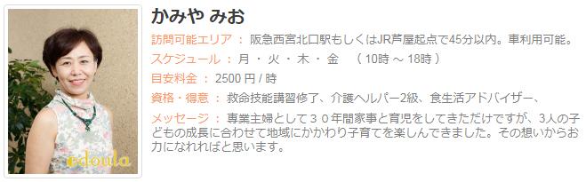 ドゥーラ協会認定産後ドゥーラ 神谷美生