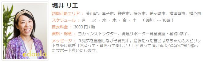 ドゥーラ協会認定産後ドゥーラ 堀井リエ