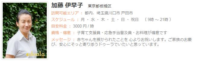 ドゥーラ協会認定産後ドゥーラ 加藤伊早子