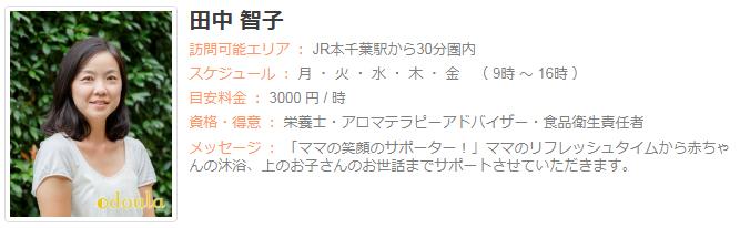 ドゥーラ協会認定産後ドゥーラ 田中智子