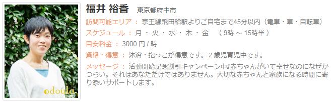 ドゥーラ協会認定産後ドゥーラ 福井裕香