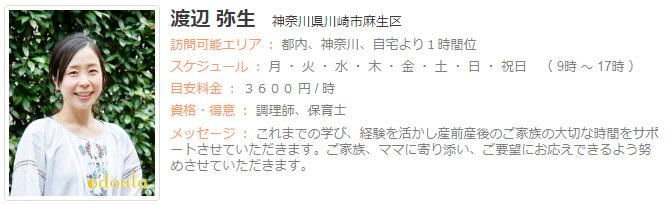 ドゥーラ協会認定産後ドゥーラ 渡辺弥生