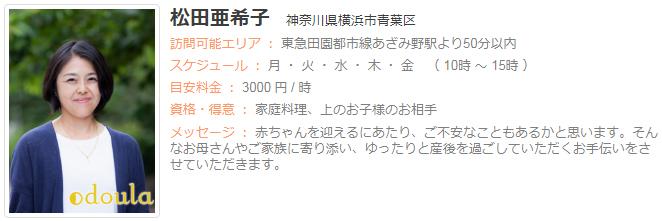 ドゥーラ協会認定産後ドゥーラ 松田亜希子