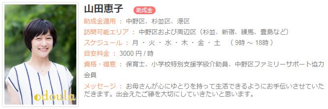 ドゥーラ協会認定産後ドゥーラ 山田恵子