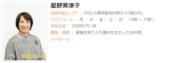 ドゥーラ協会認定産後ドゥーラ 星野美津子