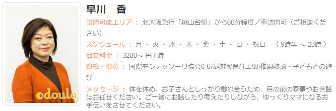 ドゥーラ協会認定産後ドゥーラ 早川 香