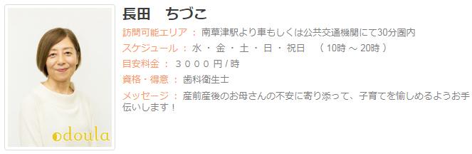 ドゥーラ協会認定産後ドゥーラ 長田智津子