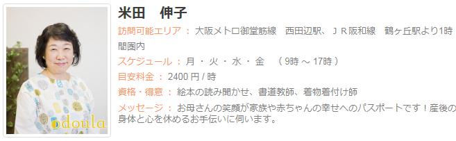 ドゥーラ協会認定産後ドゥーラ 米田伸子