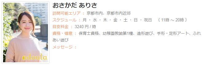 ドゥーラ協会認定産後ドゥーラ 小坂田亜里沙