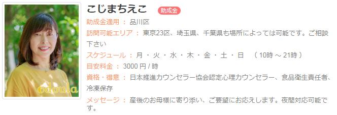 ドゥーラ協会認定産後ドゥーラ 小嶋智恵子