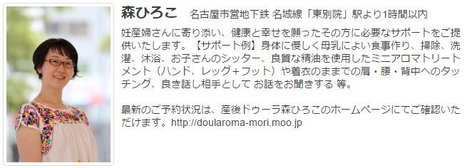 ドゥーラ協会認定産後ドゥーラ 森ひろこ