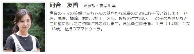 ドゥーラ協会認定産後ドゥーラ 渡邉純子