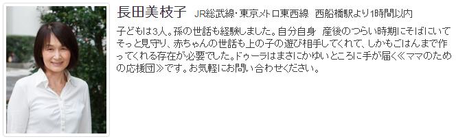 ドゥーラ協会認定産後ドゥーラ 長田 美枝子
