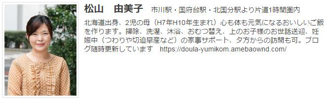 ドゥーラ協会認定産後ドゥーラ 松山 由美子